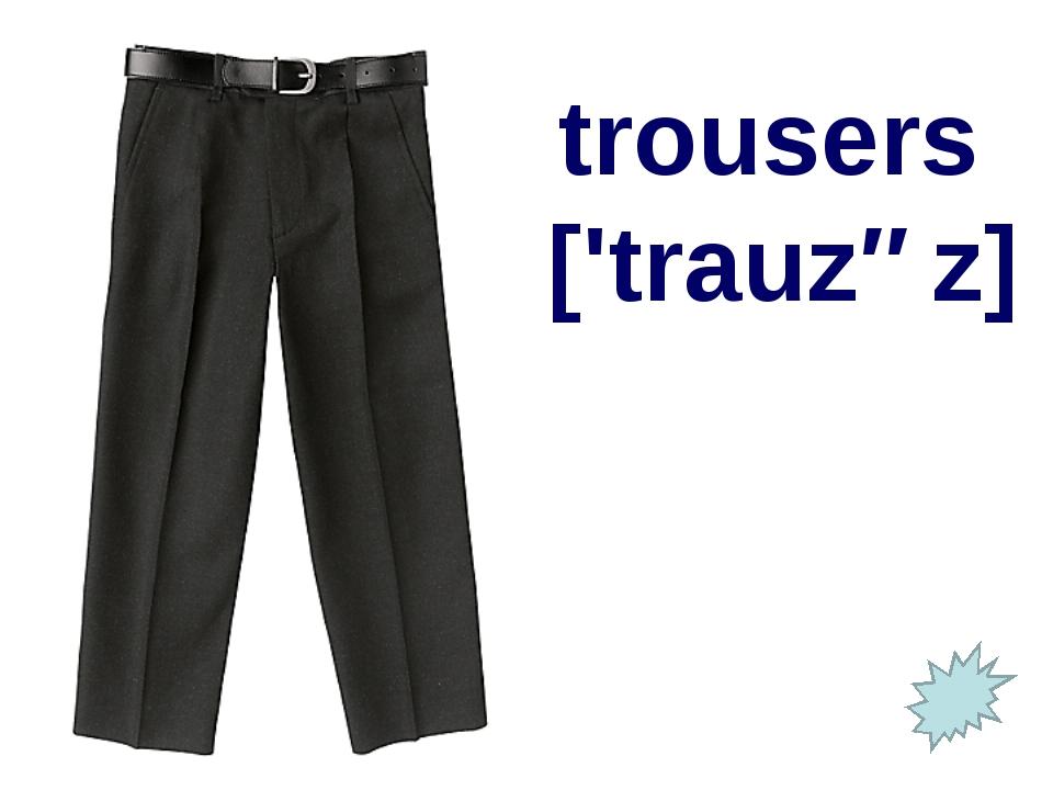 trousers ['trauzəz]