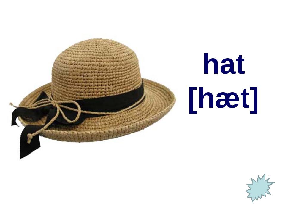 hat [hæt]