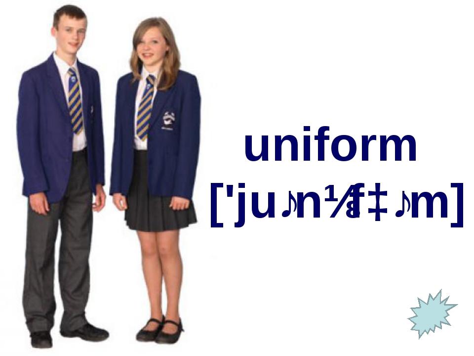 uniform ['juːnɪfɔːm]