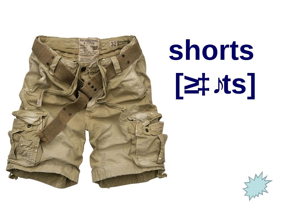 shorts [ʃɔːts]