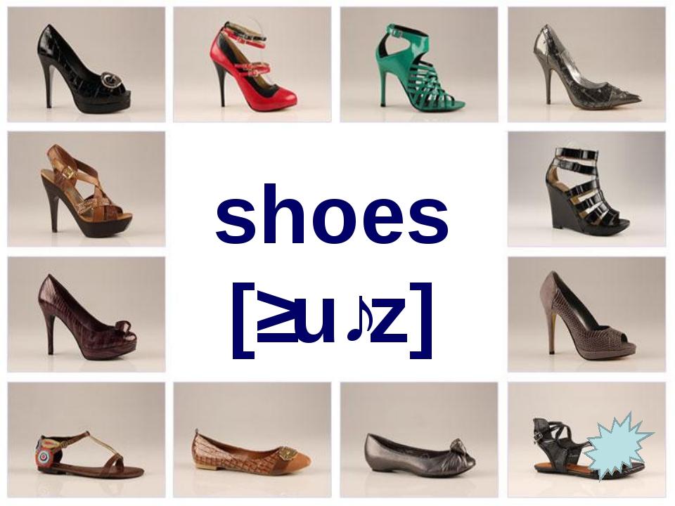 shoes [ʃuːz]