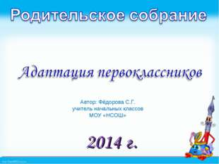 Автор: Фёдорова С.Г. учитель начальных классов МОУ «НСОШ» http://linda6035.uc