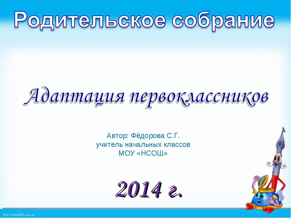Автор: Фёдорова С.Г. учитель начальных классов МОУ «НСОШ» http://linda6035.uc...