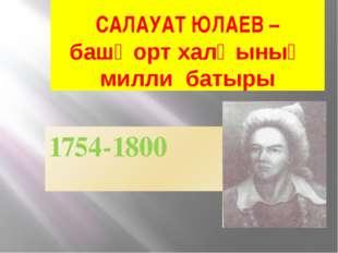 САЛАУАТ ЮЛАЕВ – башҡорт халҡының милли батыры 1754-1800
