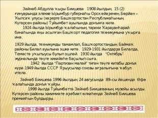 Зәйнәб Абдулла ҡыҙы Биишева 1908 йылдың 15 (2) ғинуарында элекке Ырымбур губе