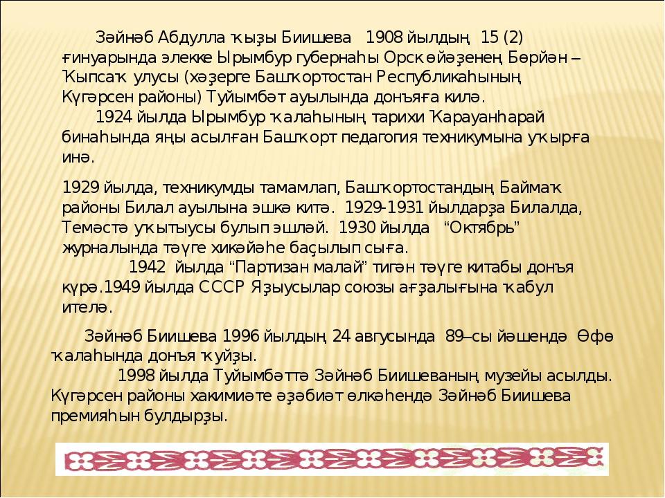 Зәйнәб Абдулла ҡыҙы Биишева 1908 йылдың 15 (2) ғинуарында элекке Ырымбур губе...