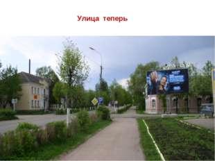 Улица теперь