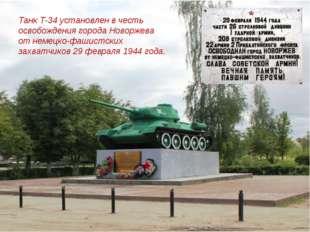 Танк Т-34 установлен в честь освобождения города Новоржева от немецко-фашистс