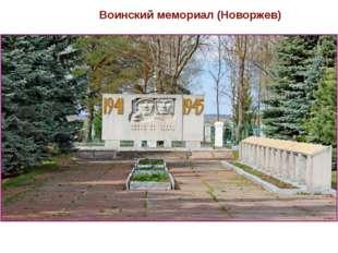 Воинский мемориал (Новоржев)