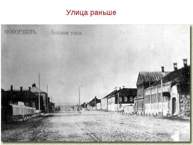 Улица раньше