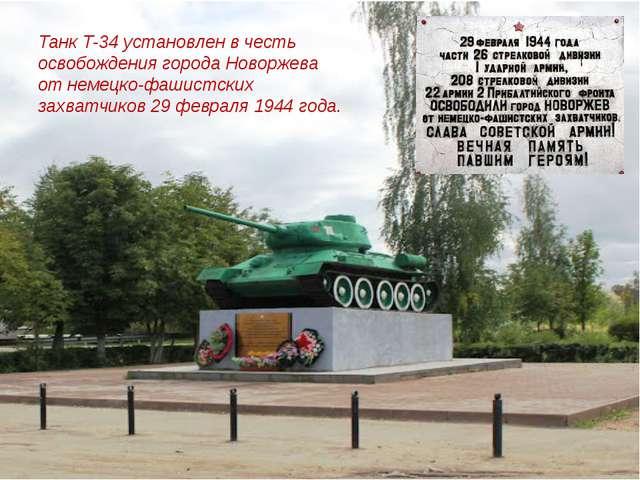 Танк Т-34 установлен в честь освобождения города Новоржева от немецко-фашистс...
