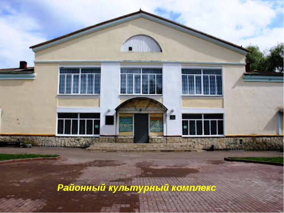 Районный культурный комплекс
