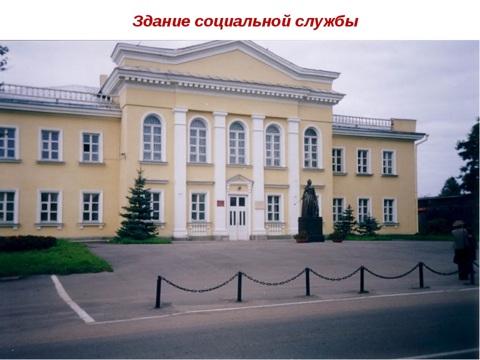 Здание социальной службы