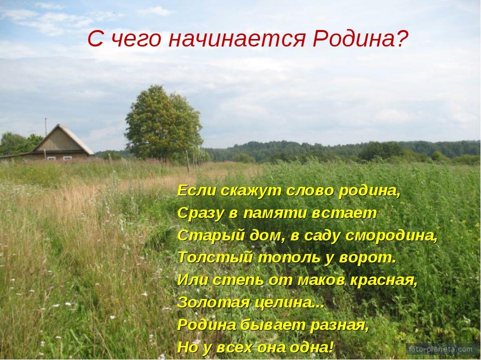 Стихи о деревне селе малой родине до слез