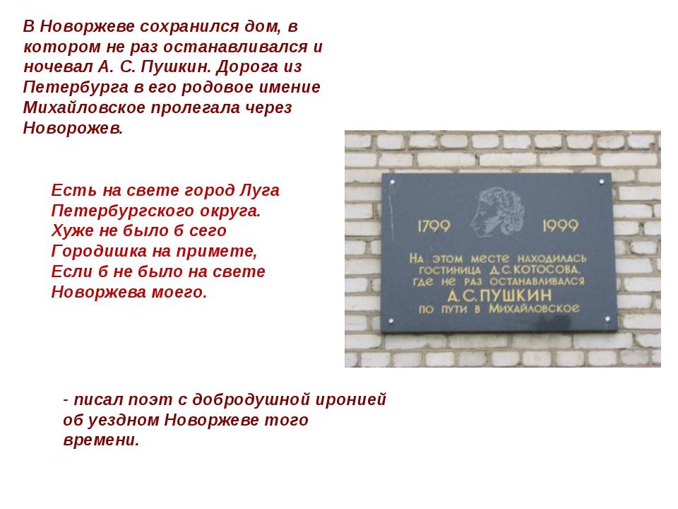 В Новоржеве сохранился дом, в котором не раз останавливался и ночевал А. С. П...