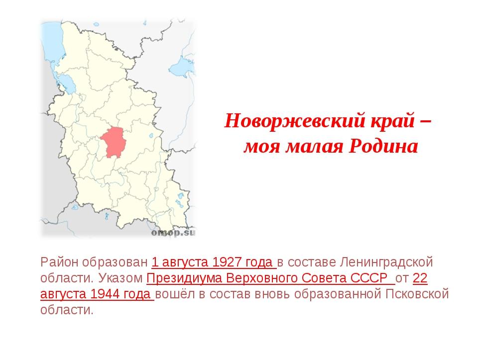 Новоржевский край – моя малая Родина Район образован 1 августа 1927 года в со...