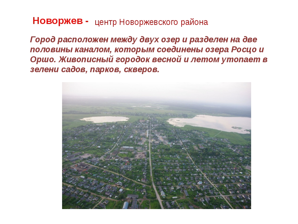 Новоржев - центр Новоржевского района Город расположен между двух озер и разд...