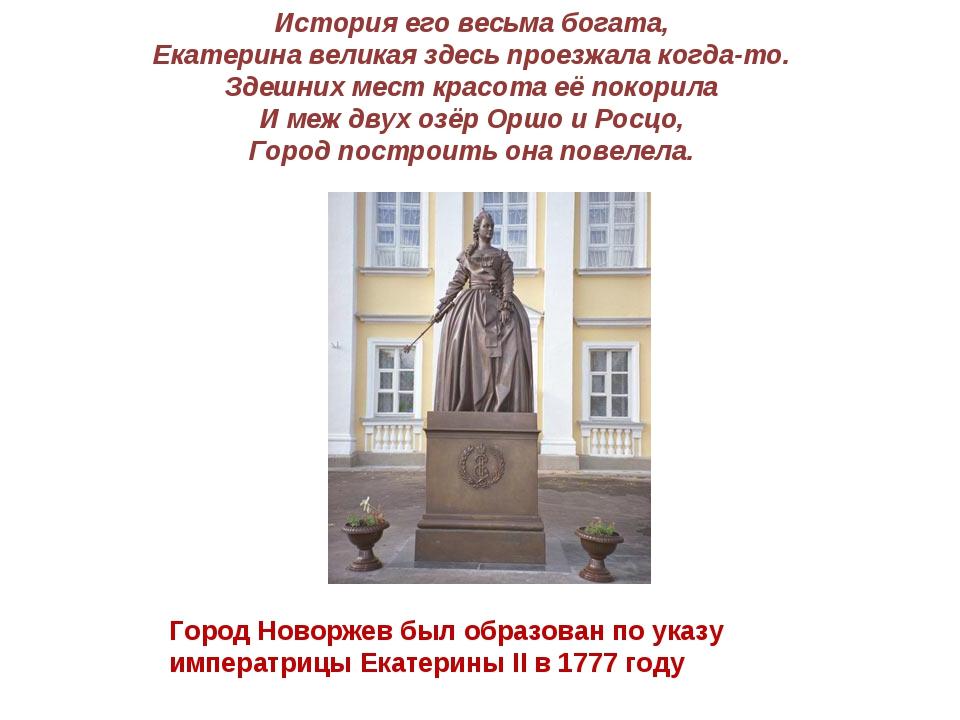 История его весьма богата, Екатерина великая здесь проезжала когда-то. Здешни...