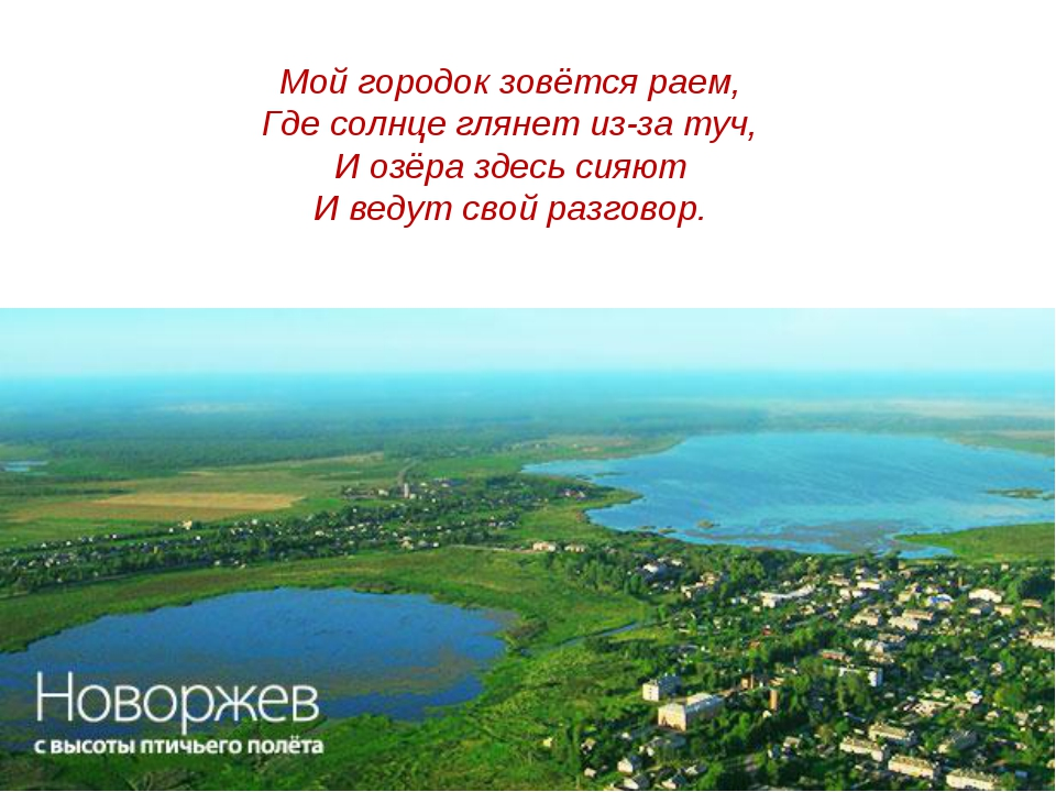 Мой городок зовётся раем, Где солнце глянет из-за туч, И озёра здесь сияют И...
