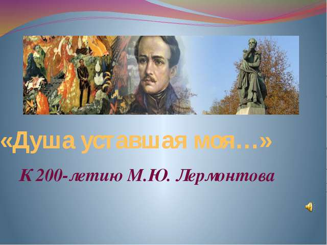 «Душа уставшая моя…» К 200-летию М.Ю. Лермонтова