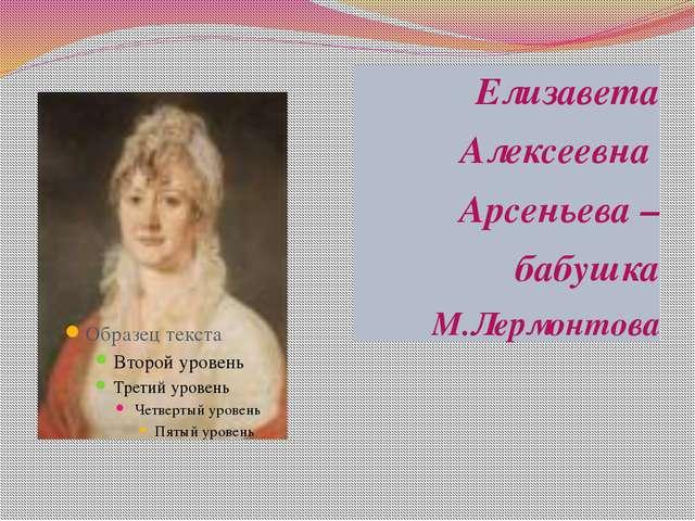 Елизавета Алексеевна Арсеньева – бабушка М.Лермонтова