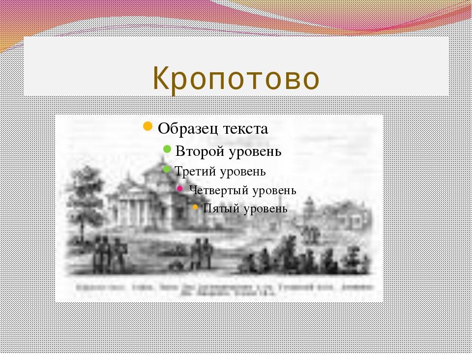 Кропотово