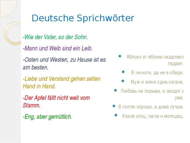 Deutsche Sprichwörter -Wie der Vater, so der Sohn. -Mann und Weib sind ein Le...