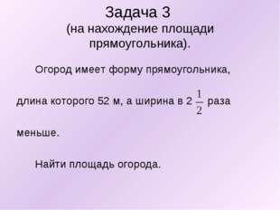 Задача 3 (на нахождение площади прямоугольника). Огород имеет форму прямоугол