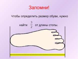 Запомни! Чтобы определить размер обуви, нужно найти от длины стопы.