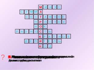 1. Знак арифметического действия ? М И Н У С 2. Результат сложения С У М М А