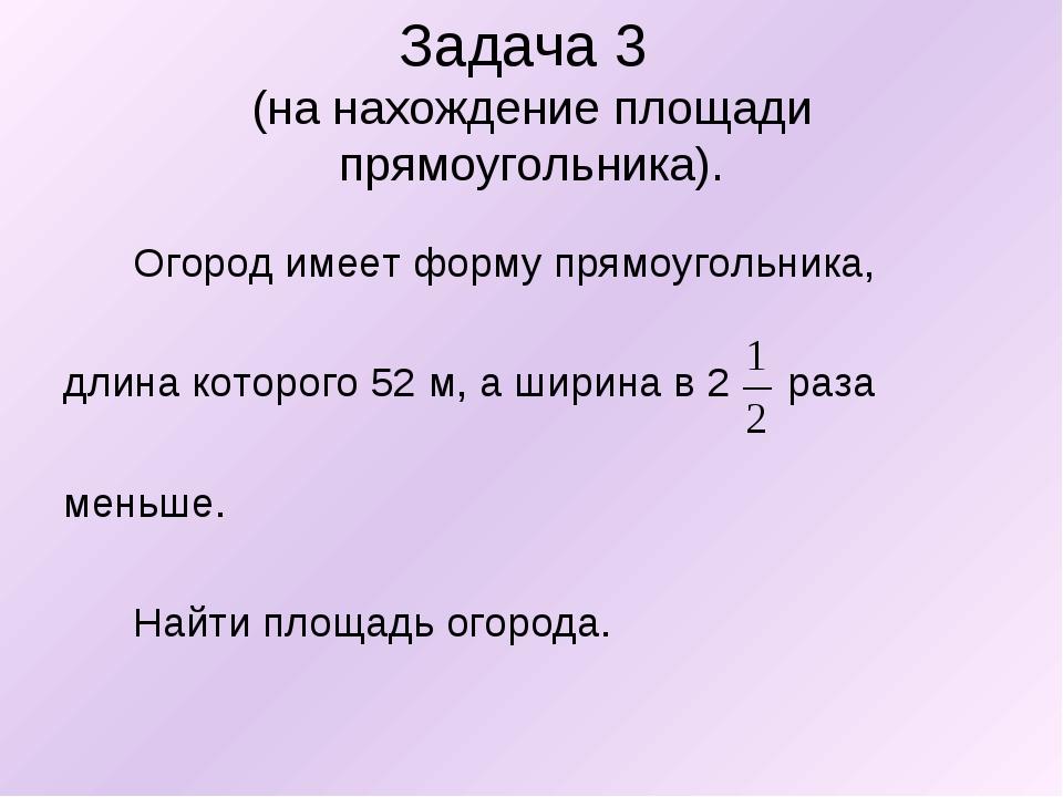 Задача 3 (на нахождение площади прямоугольника). Огород имеет форму прямоугол...