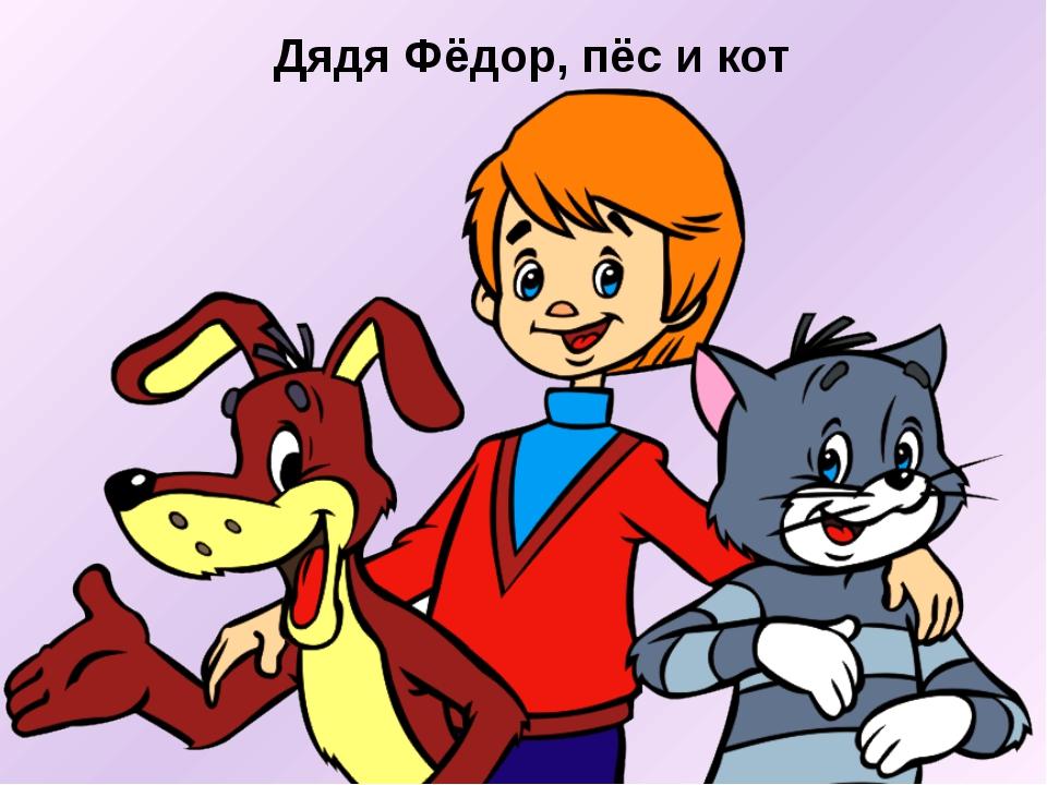 Рисунок к рассказу дядя фёдор пёс и кот