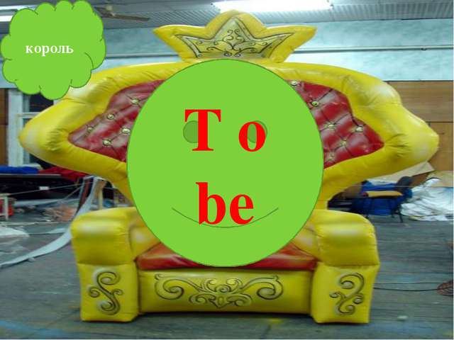 T o be король