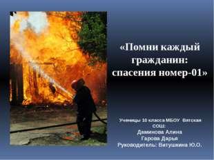 «Помни каждый гражданин: спасения номер-01» Ученицы 10 класса МБОУ Вятская С