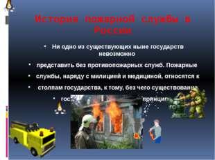 История пожарной службы в России Ни одно из существующих ныне государств нево