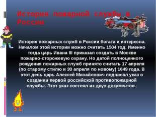 История пожарной службы в России История пожарных служб в России богата и инт