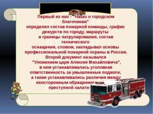 """Первый из них - """"Наказ о городском благочинии"""" определял состав пожарной кома"""