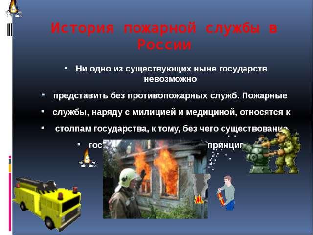 История пожарной службы в России Ни одно из существующих ныне государств нево...