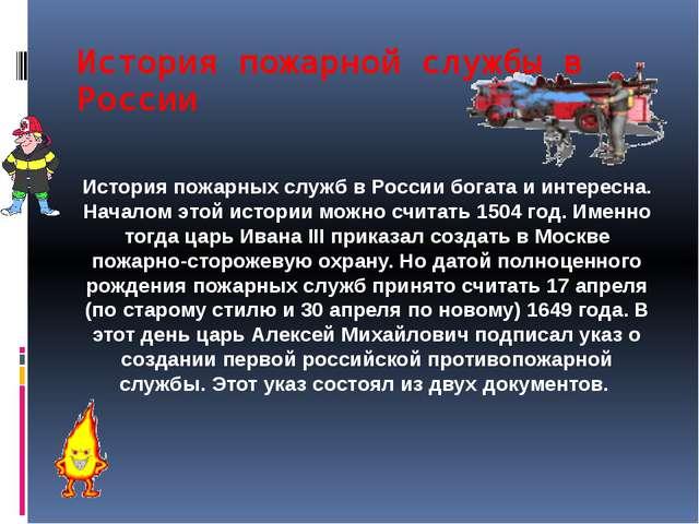 История пожарной службы в России История пожарных служб в России богата и инт...
