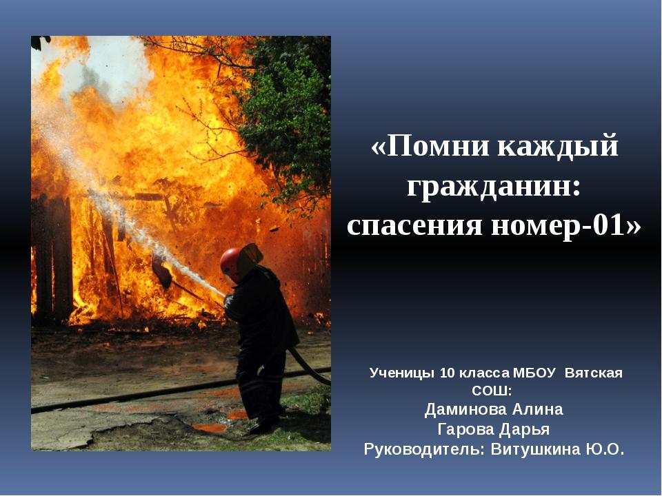«Помни каждый гражданин: спасения номер-01» Ученицы 10 класса МБОУ Вятская С...