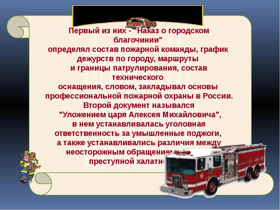 """Первый из них - """"Наказ о городском благочинии"""" определял состав пожарной кома..."""