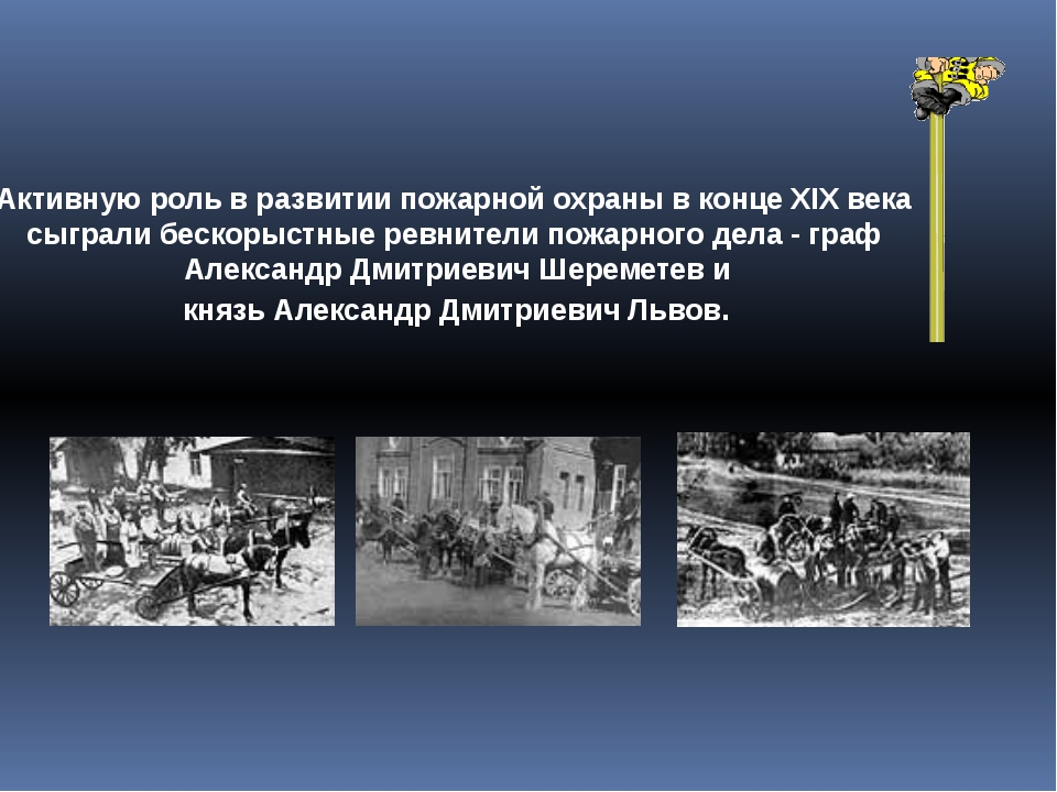 Активную роль в развитии пожарной охраны в конце ХIХ века сыграли бескорыстны...