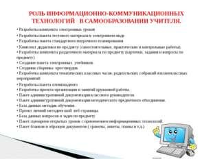 • Разработка комплекта электронных уроков • Разработка пакета тестового матер