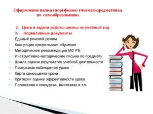 2. Цели и задачи работы школы на учебный год  3. Нормативные документы Един