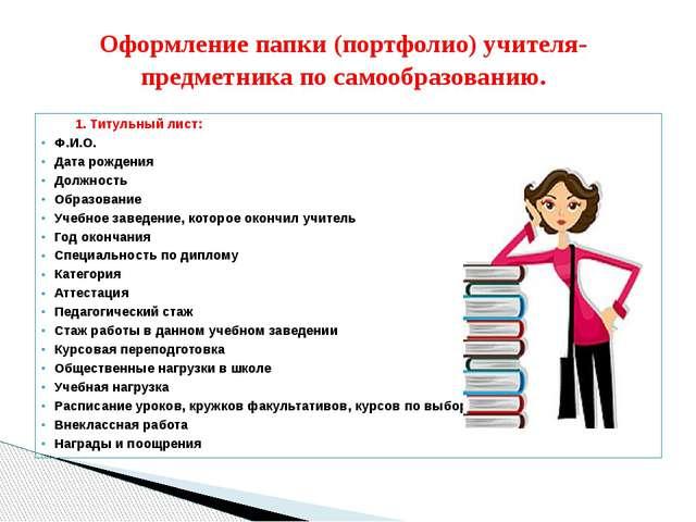 Оформление папки (портфолио) учителя-предметника по самообразованию. 1. Титул...