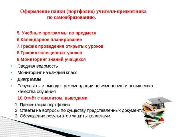 5. Учебные программы по предмету 6.Календарное планирование 7.График проведе...