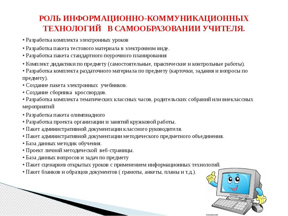 • Разработка комплекта электронных уроков • Разработка пакета тестового матер...