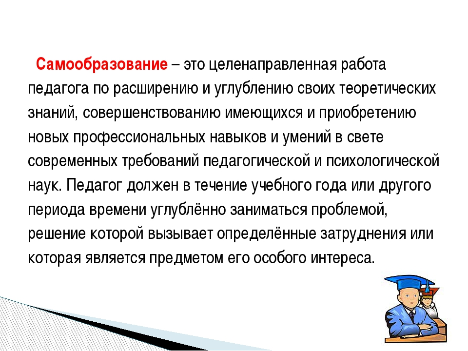 Самообразование – это целенаправленная работа педагога по расширению и углуб...