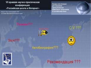 VII краевая научно-практическая конференция «Российская школа и Интернет» Сек