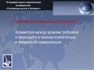 VII краевая научно-практическая конференция «Российская школа и Интернет» Аси